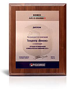 Награда Венсис - лучшей климатической компании